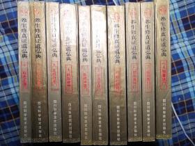 养生修真证道弘典 1-11(缺第八册)十本合售 现存10本