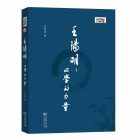 王阳明:心学的力量(百家讲坛) 方志远 商务印书馆9787100178716正版全新图书籍Book