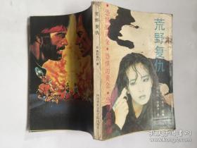 [日本推理小说]荒野复仇(本书以骇人听闻的情节,惨无人道的轮奸场面, 使亿万读者被吸引,一问世即被改编.