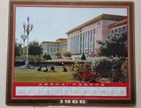 """1966年北京市印铁厂耐高温试印品""""人民大会堂""""铁皮年历画(大张)"""