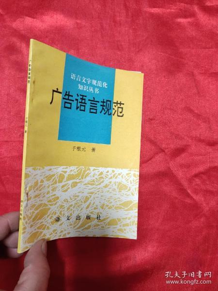 广告语言规范   (语言文字规范化知识丛书)