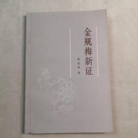 金瓶梅新证 大32开 平装本 张远芬 著 齐鲁书社出版社 1984年1版1印 私藏 自然旧 9.5品