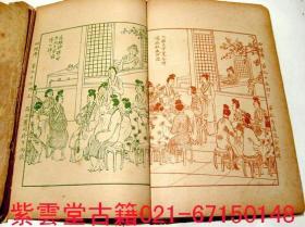 唐伯虎. 四杰传.套印联环画图册(上)  #3652