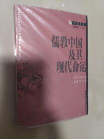 正版品好  儒教中国及其现代命运