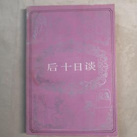 后十日谈 内含插图 大32开 平装本 王惟更 罗芙 译 四川文艺出版社 1988年版2印 私藏 9.5品