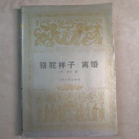 世界文学名著文库 骆驼祥子 离婚 大32开 平装本 老舍 著 人民文学出版社 1994年1版1印 私藏