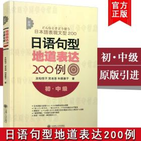 新版日语句型地道表达200例