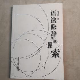 语法修辞问题探索 大32开 平装本 张宝 胜 著 河南大学出版社 2002年1版1印 私藏 全新品相