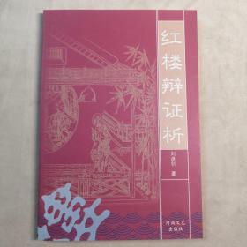 红楼梦辩证析 大32开 平装本 刘彦钊 著 河南文艺出版社 2002年1版1印 私藏 全新品相