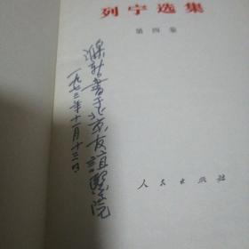 许涤新签名旧藏列宁选集,有些下划线