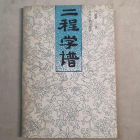 二程学谱 大32开 平装本 卢连章 著 中州古籍出版社 1988年1版1印 私藏 自然旧 内页挺板--建强题签