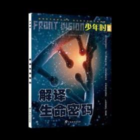 全新正版少年时 05 解译生命密码 广西教育出版社 9787543579330