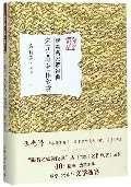 全新正版宋元文学名作欣赏(精)/跟着名家读经典