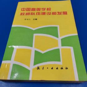 中国高等学校教师队伍建设和发展