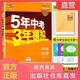 全新正版2021春新版五年中考三年模拟中考物理北京专用版 五三中考物理9九