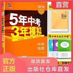 全新正版2021春新版五年中考三年模拟中考地理北京专用5年中考3年模拟53初