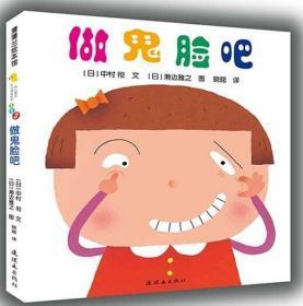 全新正版开心宝宝亲子游戏绘本123做鬼脸吧故事简单生动宝宝喜欢的小游戏0-3岁宝宝的亲子游戏书早教儿童书蒲蒲兰擖