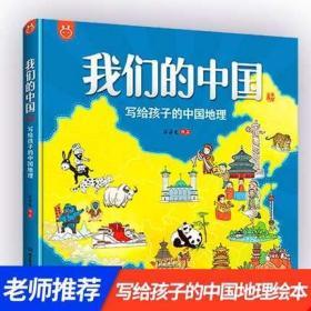 全新正版我们的中国 绘本写给孩子的地理 全彩手绘幼儿童3-6-9-12岁图画书科普百科大全书籍小学生漫画书少儿国家地理百科全书