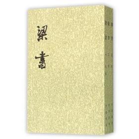 梁书(全三册)