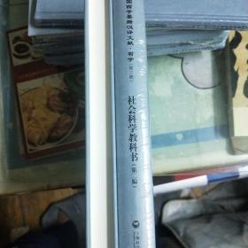 中国国家图书馆藏·民国西学要籍汉译文献·哲学:社会科学教科书(套装1-2册)(全新未拆封精装