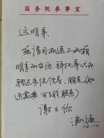 中国美协副主席冯远信札