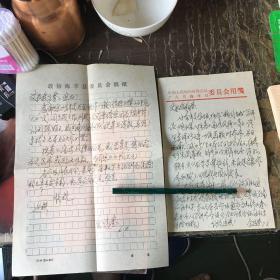 海陆风騒 ( 作者 余远鉴 签名赠本)附信札2页.