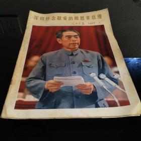人民画报(1977.1)