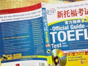 ETS新托福考试官方指南第3版 /美国教育考试服务中心(Educationa