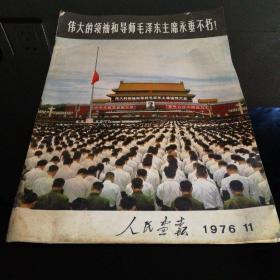 人民画报 (1976.11)