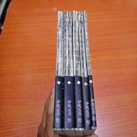 山河人间(伊吹五月 绘)1-5册 五册和售