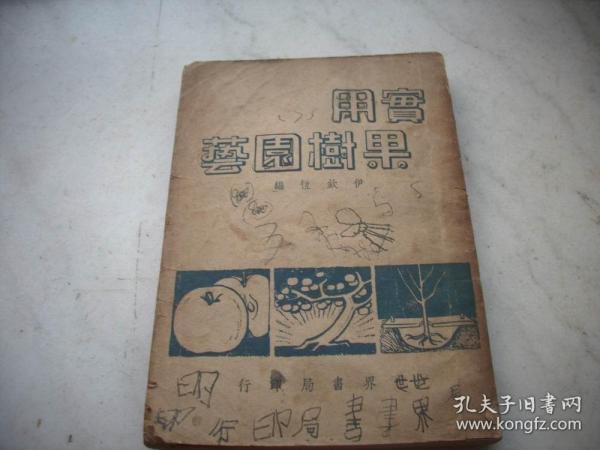 民国32年世界书局出版-伊钦恒着【实用果树园艺】全一册!