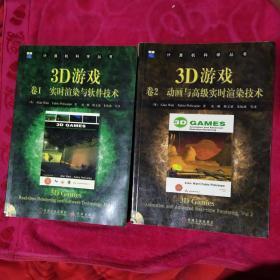 3D游戏--卷一:实时渲染与软件技术+卷二:动画与高级实时渲染技术(两册合售  无光盘)