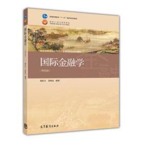 国际金融学 杨长江 姜波克 第四版 高等教育 9787040395976