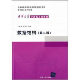 数据结构 第二版 严蔚敏 吴伟民 清华大学出