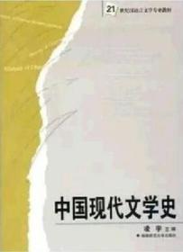 中国现代文学史 凌宇 湖南师范大学 9787810816625