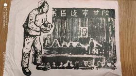 50年代书刊图片类------1950年代,陕甘宁边区,木刻版画(作者不详)