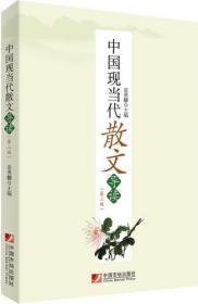 中国现当代散文导读第三版3版 袁勇麟 中国市场出版社