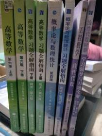 正版考研数学教材全套8本数学一/数学三 答案