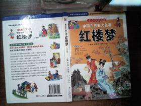 中国古典四大名著:儿童版.红楼梦 /曹雪芹、高鹗 原著;纪江红