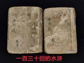 稀有版本《一百三十回的水浒》上下两册,共计1848页,民国时期繁体竖版,完整无缺页,单页尺寸17.5/12厘米!品相如图!