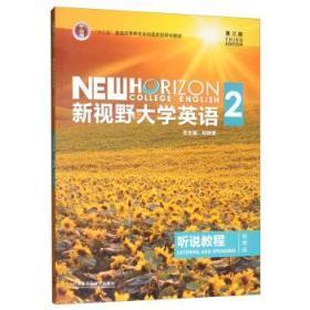 新视野大学英语听说教程2(智慧版 第3版 )/本科 郑树 棠盈文