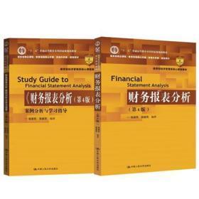 财务报表分析(第4版) 案例分析与学习指导 张新民