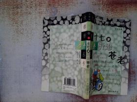十七歲開始蒼老 /甘世佳 東方出版中心