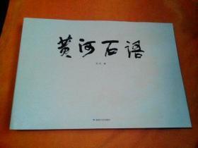 画册《黄河石语》横8开
