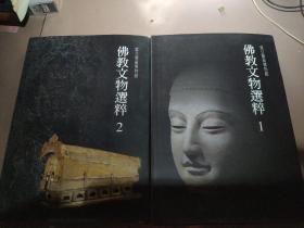 佛教文物选粹1,2