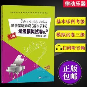 2018新版 中国音乐学院音乐基础知识基本乐科考级模拟试卷10套三级(3级) 全真模拟试题教程 乐理考级练习题教材 音基等级考试书籍