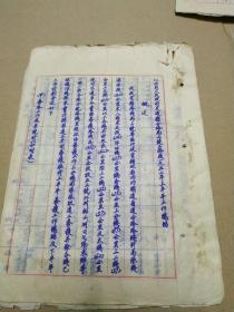 江西上饶文献:江西省人民政府交通厅公路局上饶工务段 一九五二年上半年工作总结,博物馆级珍品。