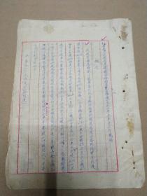 江西上饶文献:江西省人民政府交通厅公路局上饶工务段 一九五二年上半年工作总结,复写纸本,博物馆级珍品。