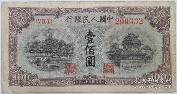 一版人民币100元蓝北海