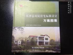 长沙县村民住宅标准设计方案图集
